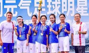 欧文陈意涵出席某品牌足球明星赛