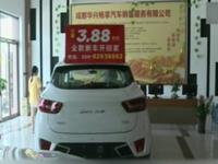 <font color=red>便宜</font>3万买新车 钱交了 车没了!