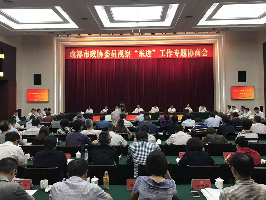 """成都市政协召开委员视察""""东进""""工作专题协商会"""