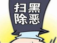 "高新:各街道乡镇组织丰富活动加大""<font color=red>扫黑除恶</font>""宣传力度"
