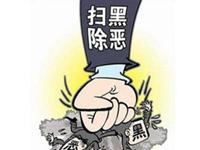 龙泉驿区:举报涉黑涉恶线索 警方奖励高达5万元