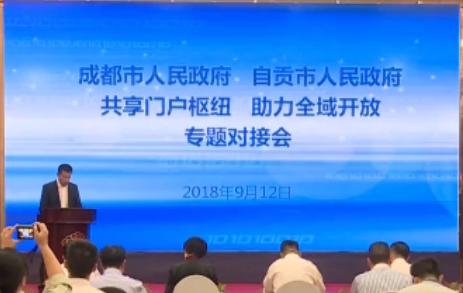 """成都自贡""""共享门户枢纽·助力全域开放""""专题对接会举行"""