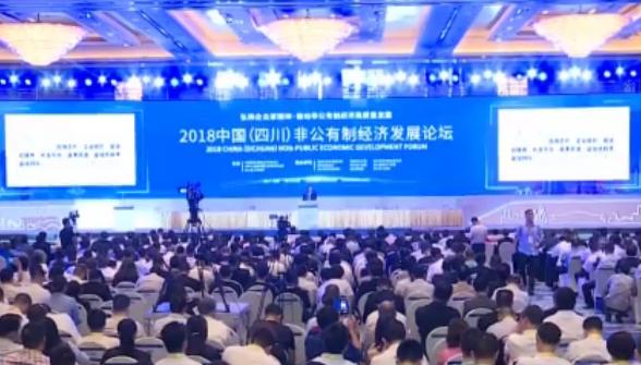 投资超千亿!2018中国(四川)非公有制经济发展论坛开幕