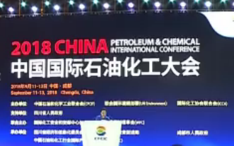 2018中国国际石油化工大会描绘行业未来画卷