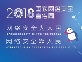网络安全博览会亮点何在 发布会给你答案