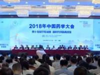 2018年中国药学大会在蓉举行 助力成都医药健康产业发展