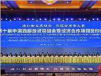 第十七届西博会举行中国西部投资说明会 808个投资合作项目签约