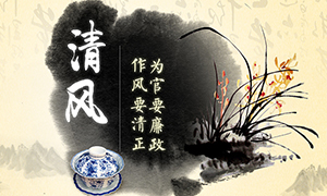 中秋佳节 开启廉洁清风之旅