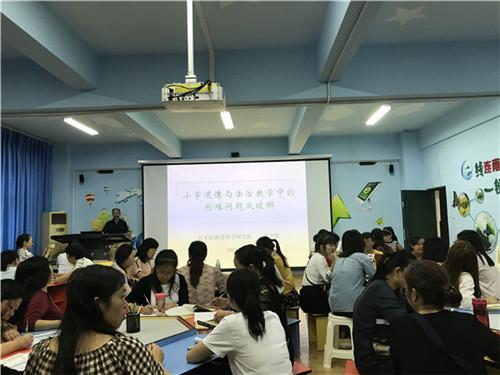18-09新津县2018年小学《道德与法治》教材培训活动在新津一小举行 (2).JPG