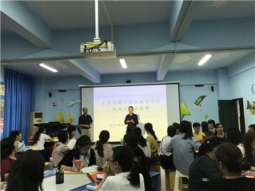 18-09新津县2018年小学《道德与法治》教材培训活动在新津一小举行.JPG