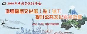 2018年中国文化馆年会