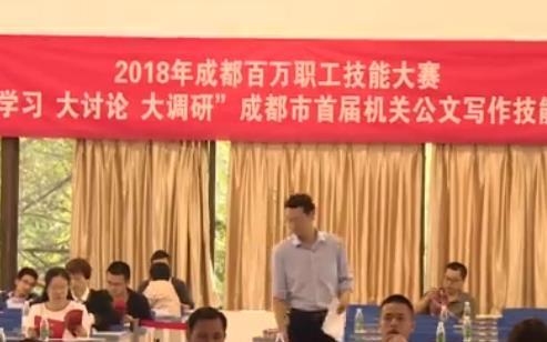 首届机关公文写作大赛在蓉举行 重点考核的内容在这里