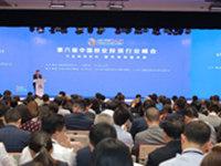 第六届中国创业投资行业峰会在成都举办