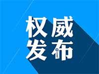 刘强任泸州市委书记 杨林兴任市委副书记,提名市长