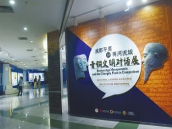 @成都考古迷 来这两个展览与古代文明对话