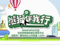 首档大熊猫体验节目即将上线 带你走进熊猫饲养员的一天