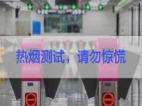 扩散!成都地铁3号线热烟测试已开始 见到冒烟勿惊慌