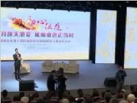 成都市离退休干部庆祝改革开放40周年宣讲访谈活动举行