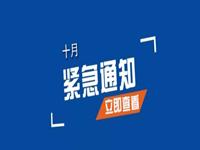 27、28日 成都市出入境接待中心24小时自助服务区暂停服务