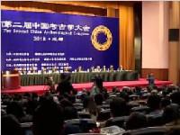 2020世界考古大会将在捷克举行 向中国考古界专家发出邀请