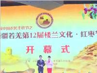 """""""楼兰文化·红枣节""""在蓉启幕 10万颗若羌红枣免费尝"""