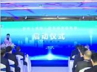 拓米(成都)应用技术研究院启动仪式在蓉举行