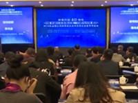 2018年全国社科院系统社会学所长会暨青年论坛在蓉举行