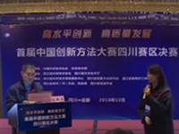 25家企业角逐冠军 首届中国创新方法大赛四川赛区在蓉收官
