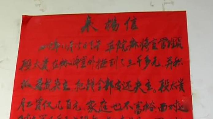 院里贴了张红色表扬信 大妈:喊不要写偏要写