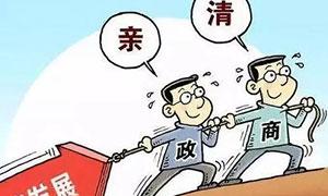 构建亲清新型政商关系 护航民营经济健康发展(上下集)