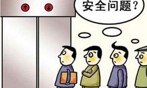 电梯安全 如何保障