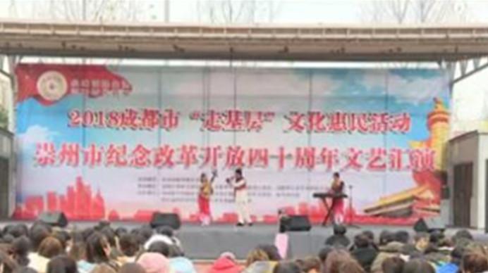 纪念改革开放40周年 崇州市开展100余场文化<font color=red>惠民</font>活动