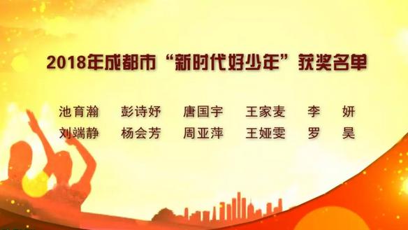 """2018成都市""""新时代好少年""""暨""""美德少年""""颁奖活动图片"""