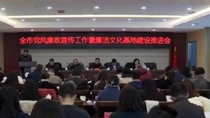 """推进党风廉政宣传 这几处获""""四川省廉洁文化基地""""牌匾"""