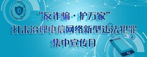 """""""反诈骗·护万家""""打击治理电信网络新型违法犯罪集中宣传月"""