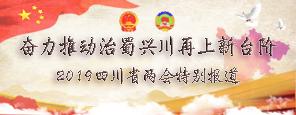 2019四川省两会特别报道