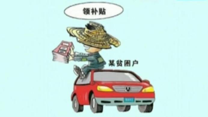 山西数百名贫困户有私家车?回应:有车不一定不符合条件