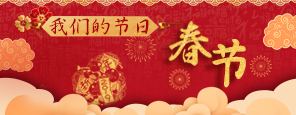 金猪报喜——我们的节日·春节