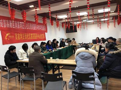 肖家河正街社区老年人协会<font color=red>惠民</font>服务中心党支部召开2018年总结会