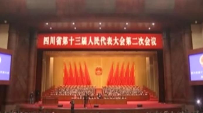 四川省十三届人大二次会议举行第二次全体会议