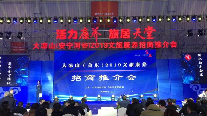 """""""大凉山2019文旅推介会""""成都举行 会东现场签约达53亿元"""
