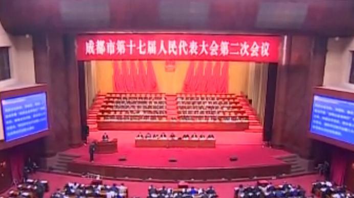 成都市十七届人大二次会议举行第二次全体会议