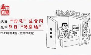 """织密""""四风""""监督网 筑牢节日""""防腐墙"""""""