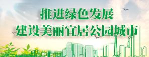 推进绿色发展建设美丽宜居公园城市