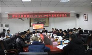 蓉城名校联盟2018-2019学年度校长研讨会在简阳中学召开