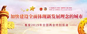 """2019全國""""兩會""""特別報道"""