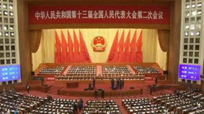 十三届全国人大二次会议举行第三次全体会议
