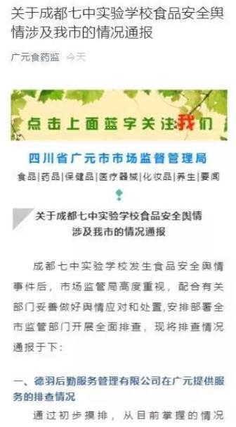 眼界 成都 正文  广元市市场监督管理局也发布了情况通报.