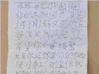 """江苏:最""""谦虚""""小偷!偷完东西后留言""""不要报警"""" 落款:一个笨贼"""