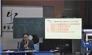成都西北中学实验学校召开全校教职工会